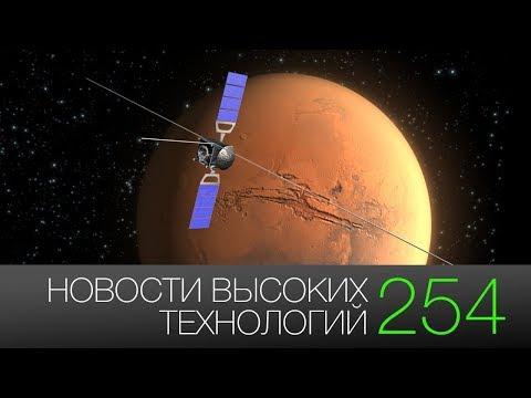 Новости высоких технологий #254: вода на марсе и космический двигатель на воде