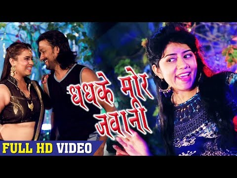 #Ruchi Singh (2018) HD Video Song - धधके मोर जवानी - Shobhe More Jawani - New Bhojpuri Video Song