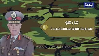 من هو رئيس أركان القوات المسلحة الجديد ؟