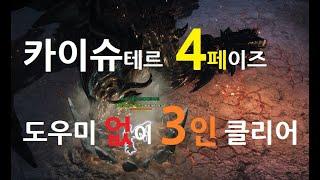 [로스트아크]카이슈테르 4페이즈 3인클(도우미X)