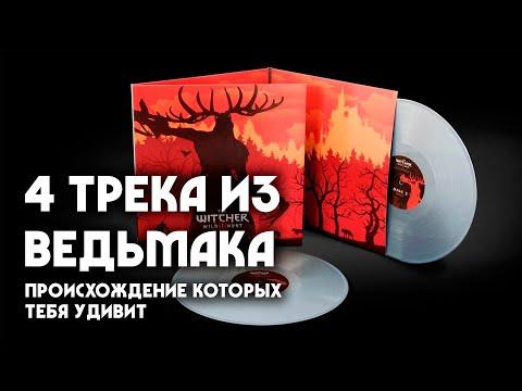 Музыка из Ведьмака 3, происхождение которой удивит