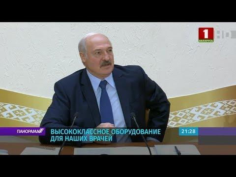 Лукашенко: важная задача увеличить продолжительность и повысить качество жизни граждан. Панорама