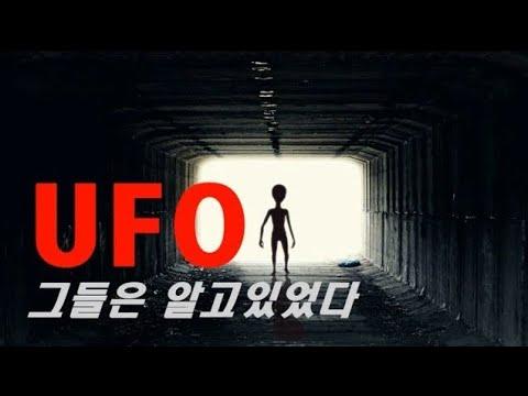 'UFO', 그들은 알고 있었다.......