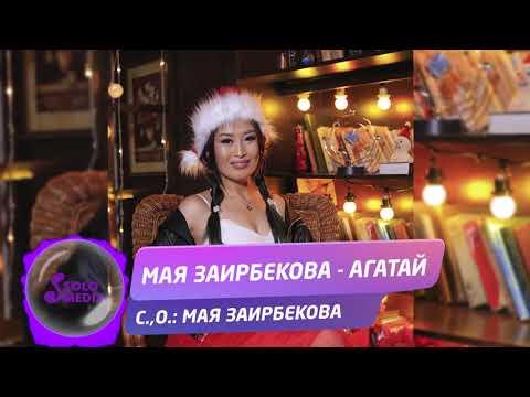 Мая Заирбекова - Агатай Жаны
