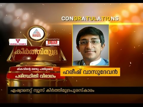ADV Harish Vasudevan wins Asianet News Keerthi Mudra Award on Environment Section