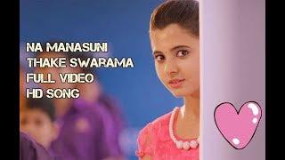 Gambar cover Na manasuni thake swarama full video song || HD 1080p || Malli raava movie love at first sight ❤️