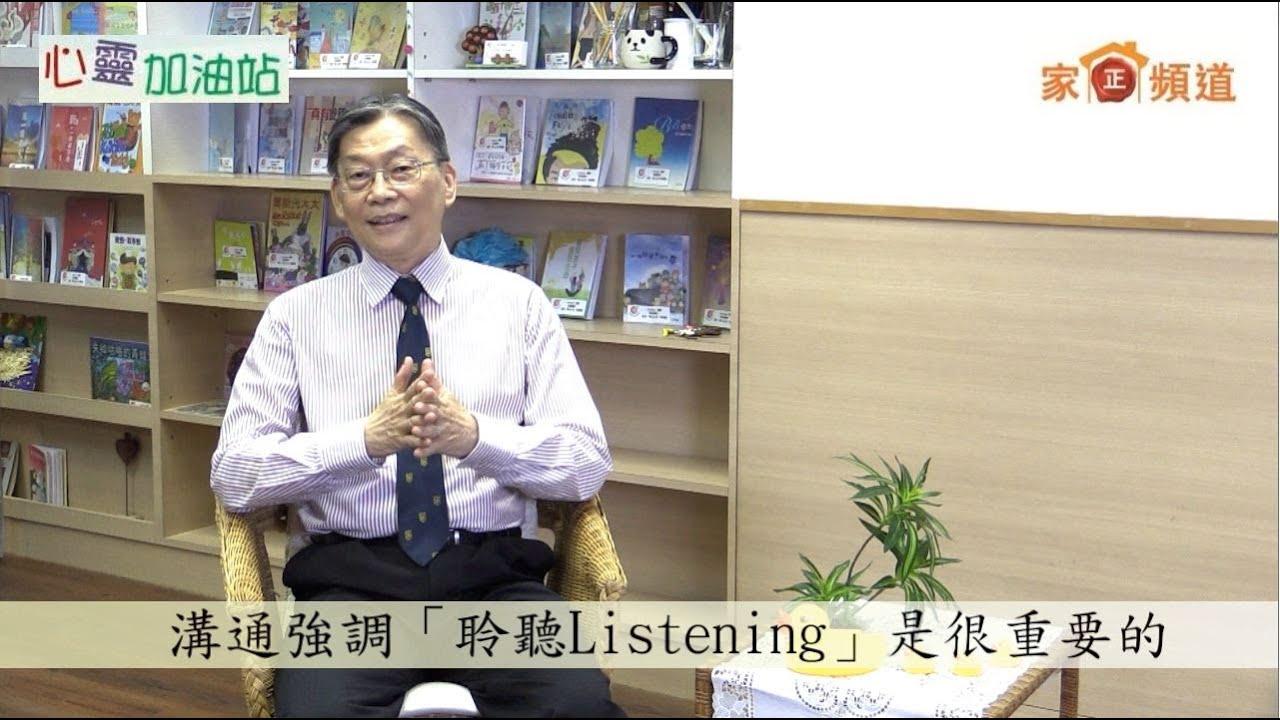 心靈加油站《正向的溝通模式(一)》 嘉賓:潘鎮球校長(前聖保羅男女中學校長) - YouTube