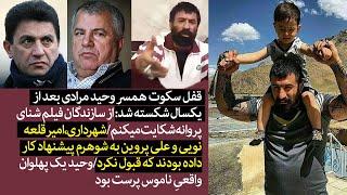 vahidقفل سکوت همسر وحید مرادی بعد از یکسال شکسته شد: از سازندگان فیلم شنای پروانه شکایت میکنم