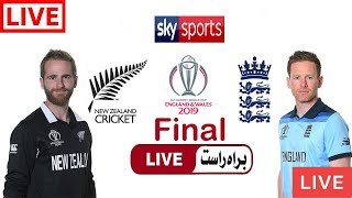 🔴Sky Sports Live Cricket Match Today Online England vs New Zealand World Cup Final 2019