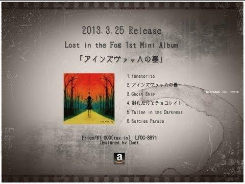 """Lost in the Fog 1st Mini Album """"アインズヴァッハの墓"""" Demo"""