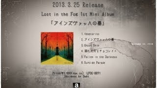 "Lost in the Fog 1st Mini Album ""アインズヴァッハの墓"" Demo"