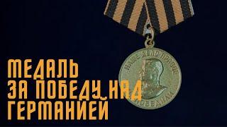 Не имеющие цены. Медаль «За победу над Германией»