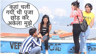 Kahan Chali Gayi Thi Pooja Prank On Cute girls In India By Desi Boy With New Twist Epic Reaction