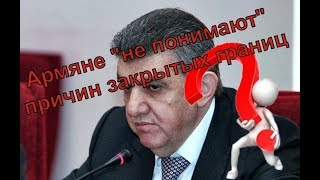 """Армяне """" не понимают"""" причин закрытых границ."""