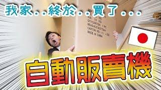 日本新推出的家庭式自動販賣機!立馬下訂單買回來開箱!!