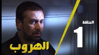 مسلسل الهروب الحلقة الاولي  |  Alhoroub Episode 1