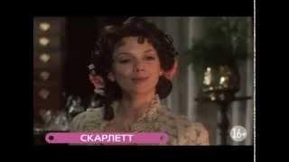 «Скарлетт» на «Домашнем»