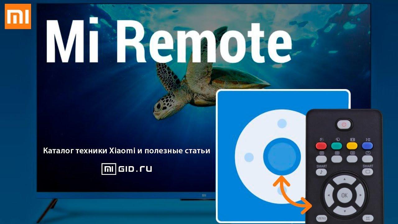 Пульт Mi Remote в Xiaomi - что это такое