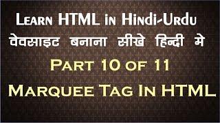 HTML Tutorial in Hindi  urdu Part- 10 - Marquee Tag