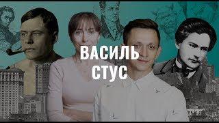 Василь Стус. Українська література в іменах