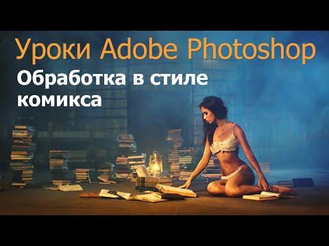 Урок Adobe Photoshop. Обработка в стиле комикса