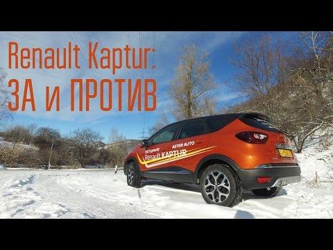 Renault Kaptur ЗА и ПРОТИВ
