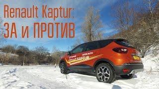 Renault Kaptur: За И Против