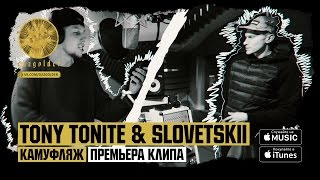 Tony Tonite и Slovetskii - Камуфляж