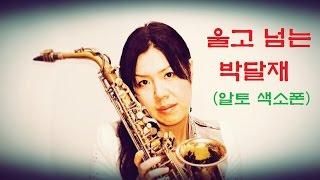 울고 넘는 박달재-(알토 색소폰) 김미영 연주