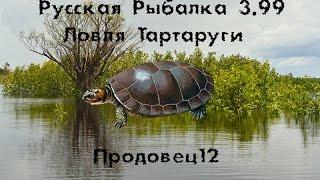 Русская рыбалка 3.99 Ловля Тартаруги + Рекорд.