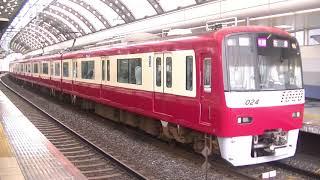 【今月3回目の入線】京急1000形1017編成 81H運用 京成船橋駅発車