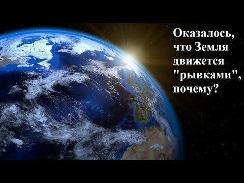 Оказалось, что Земля движется 'рывками', почему?