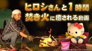 1時間ひたすらヒロシさんと焚火に癒される動画【HELLO KITTY / ハローキティ】