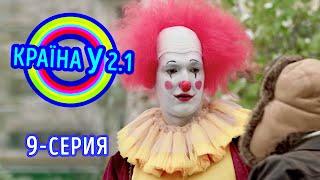 Краина У 2 1 выпуск 9 Комедия 2021 новинки кино