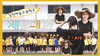 {이수아} 체육대회 브이로그⚽️🎽🤹♂️-김천예술고등학교