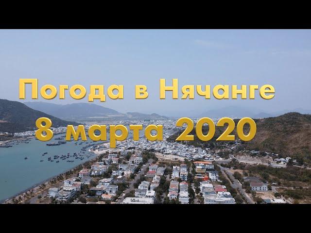 Погода в Нячанге сегодня, 8 марта 2020 года + ОТЕЛИ