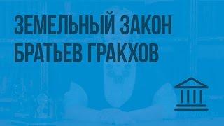 Земельный закон братьев Гракхов. Видеоурок по Всеобщей истории 5 класс