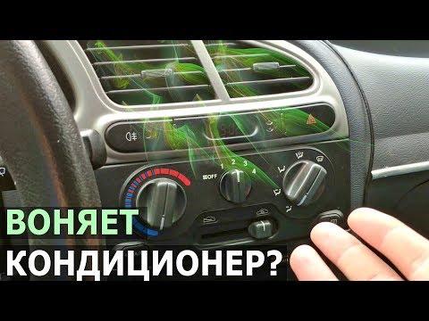 Запах в салоне авто при включении кондиционера - как  избавиться?