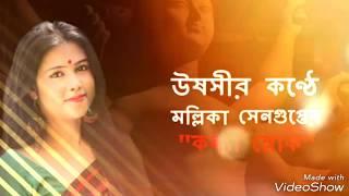 "Mallika sengupta'r ""KonyaShlok"" || Aamar durga || Recitation by Ushasee || Bengali poem"