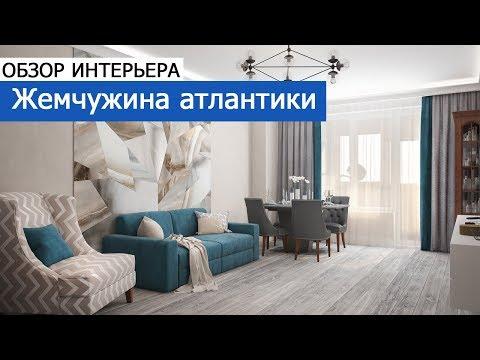 Дизайн интерьера: Дизайн квартиры 108 кв.м на Ленинском проспекте - Жемчужина Атлантики