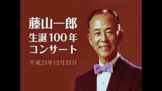 平成23年12月23日さいたま市産業文化センターにて行われた「藤山...