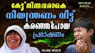 കേൾവിക്കാരെ ഒന്നടങ്കം കണ്ണീരിലാഴ്ത്തിയ പ്രഭാഷണം Latest Islamic Speech In Malayalam | Noushad Baqavi