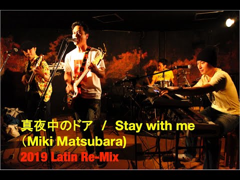 真夜中のドア/Stay with me(松原みき)2019 Latin Re-Mix