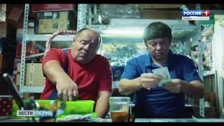 Россия 1: Премьера фильма «Везучий случай» в СИНЕМА ПАРК Пермь