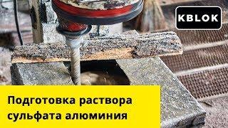 видео Алюминия сульфат
