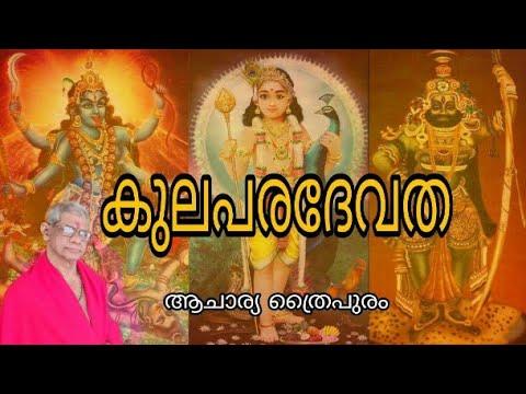 കുലപരദേവത | Kula Para Devata - ACHARYA THRYPURAM | ആചാര്യ ത്രൈപുരം
