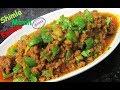 Shimla Mirch Keema --   Zaika Mere Kitchen Ka