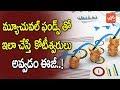 ఇలాంటి ప్రణాళిక ఉంటే కోటీశ్వరులు అవ్వడం ఈజీ..! | Mutual Fund Investment Benefits in Telugu | YOYO TV
