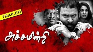Achamindri Official Trailer #2 | Vijay Vasanth, Samuthirakani | P.Rajapandi | Premgi
