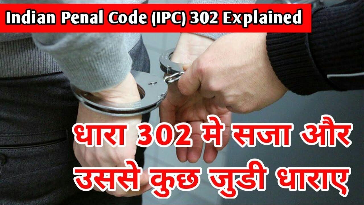 penal code 302